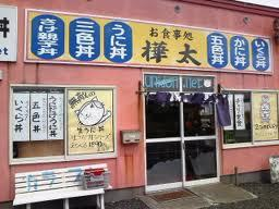 樺太食堂3.jpg